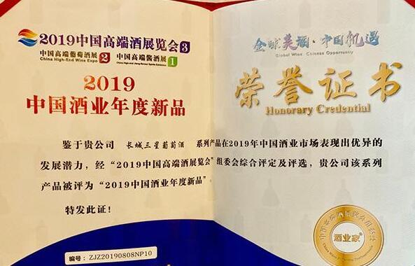 长城葡萄酒被中国高端酒展览会授予两项大奖