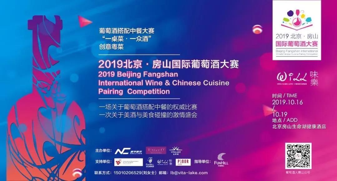 牵手葡萄酒主题餐厅,2019北京·房山国际葡萄酒大赛竟然这么多亮点!