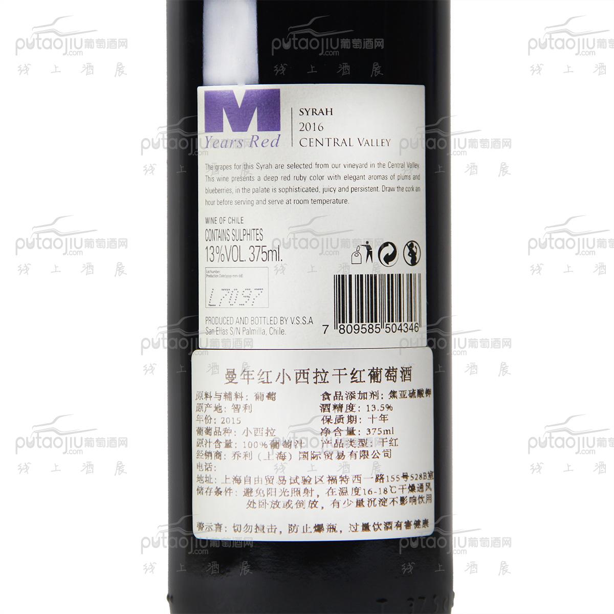 智利空加瓜谷希赫酒庄曼年红·西拉精选级干红葡萄酒375ml