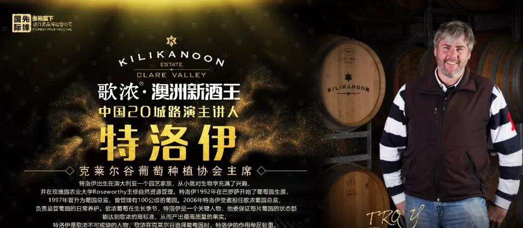 澳洲歌浓酒庄将在中国市场进行第二轮大规模路演
