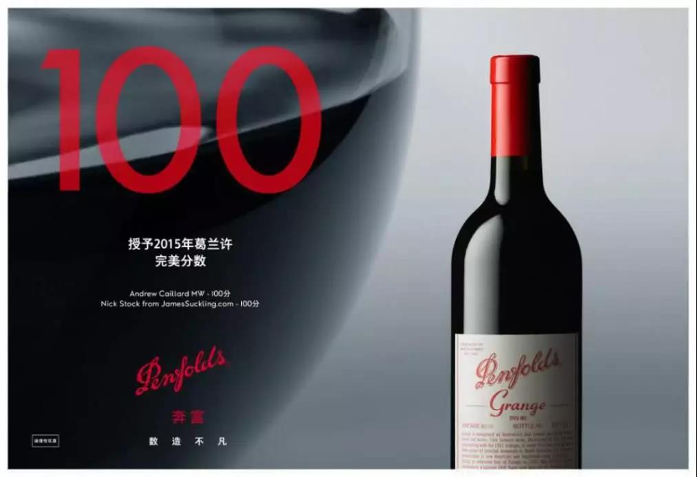 奔富2016圣亨利将成下一个热点?酿酒师彼得·嘉高这样说……
