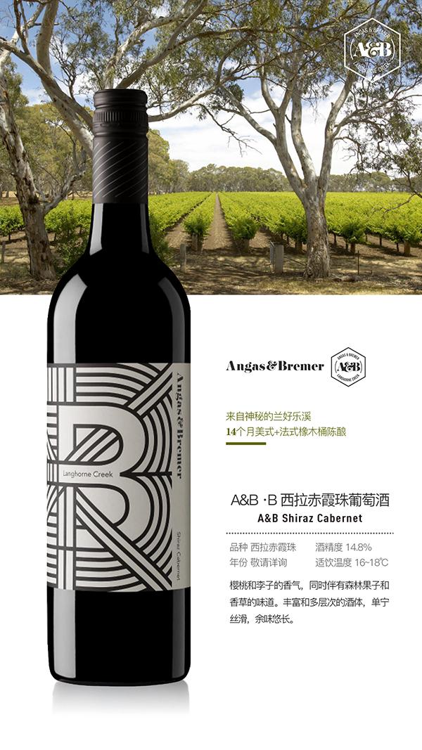名字来源于两条河流的酒庄——安柏酒庄,有着悠久而辉煌的历史
