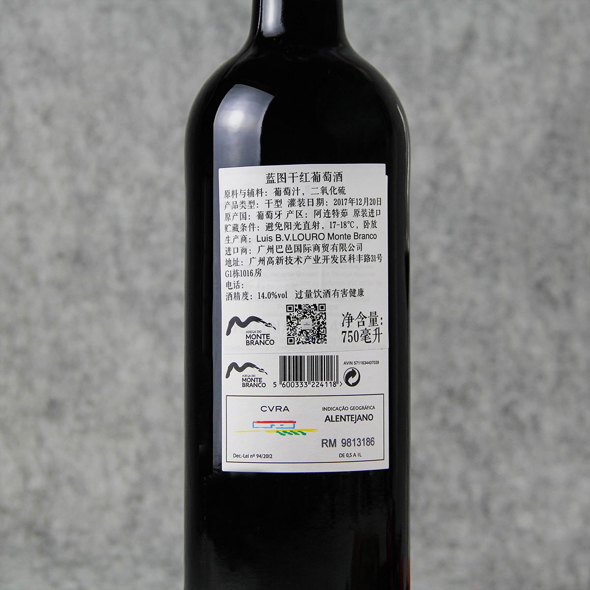 葡萄牙阿连特茹蒙特布兰科酒庄蓝图混酿干红葡萄酒