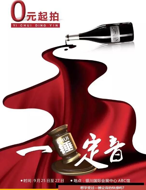 """2019""""一带一路""""国际葡萄酒大赛 —国际葡萄酒博览会之嗨翻""""酒月"""""""