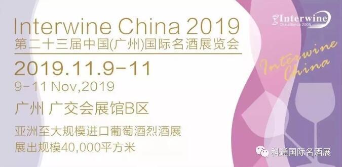 interwine2019下半年全球最大的专业葡萄酒烈酒展十大亮点提前看