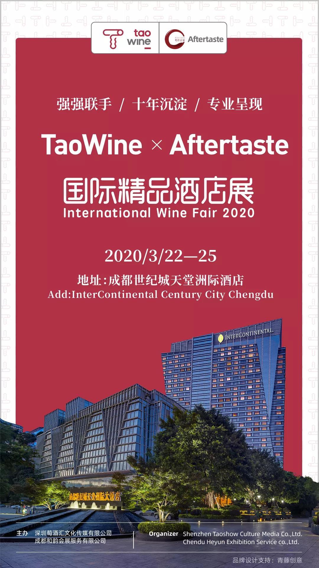 2020春糖酒类新热点展区—TaoWine & Aftertaste国际精品酒店展耀世而出