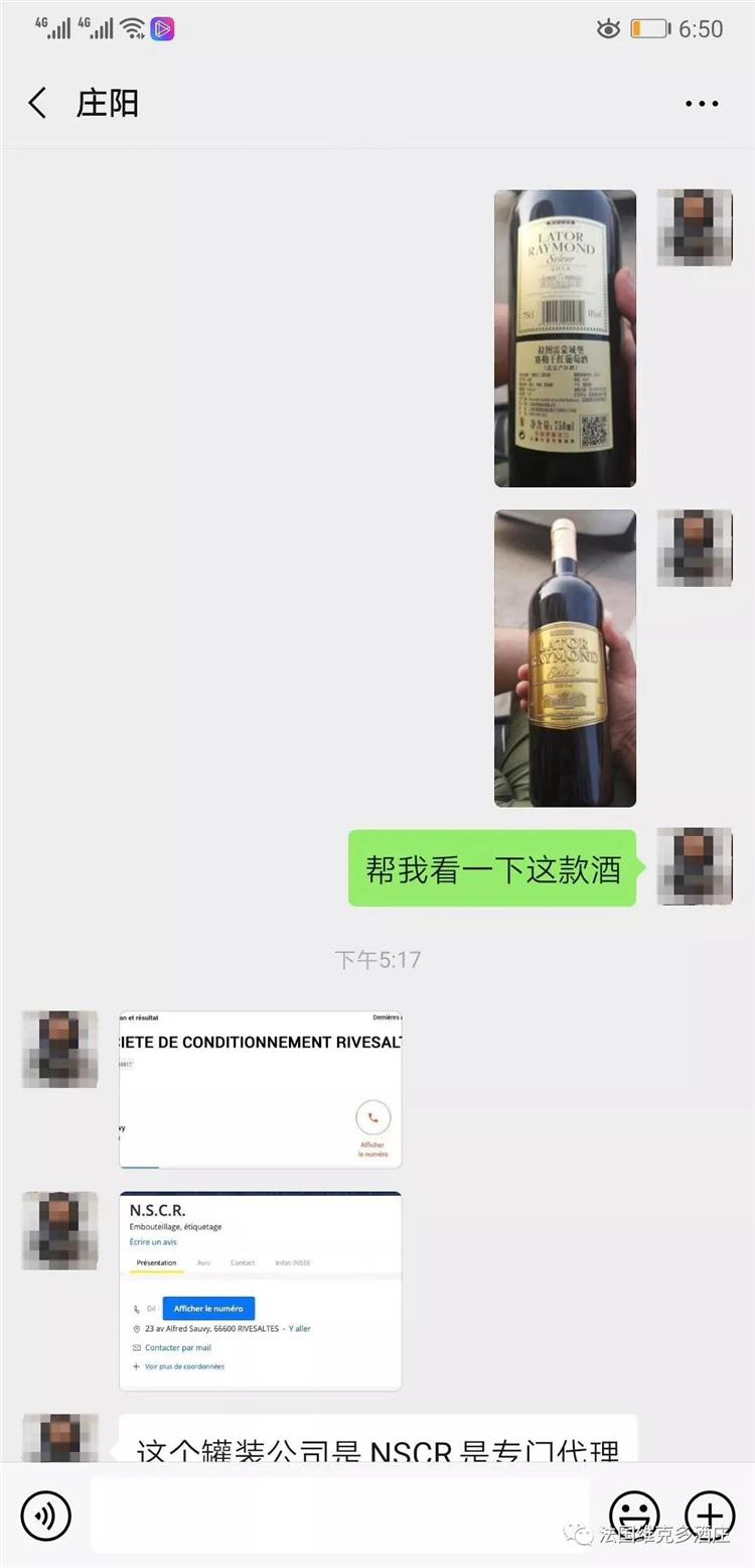 法国维克多酒庄的学霸教你鉴别酒