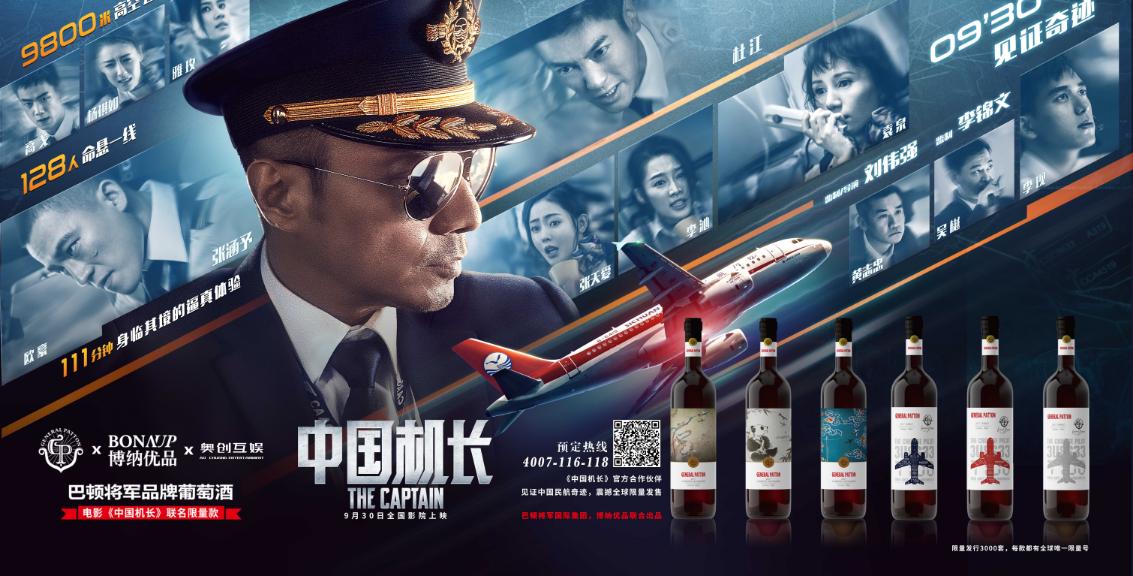 巴顿将军葡萄酒成为电影《中国机长》官方指定红酒合作品牌