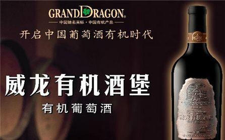 威龙葡萄酒打造中国第一有机葡萄酒品牌