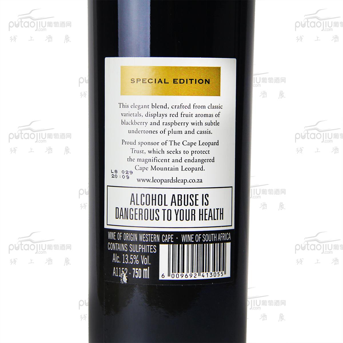 南非西开普省猎豹酒庄混酿特别版干红葡萄酒