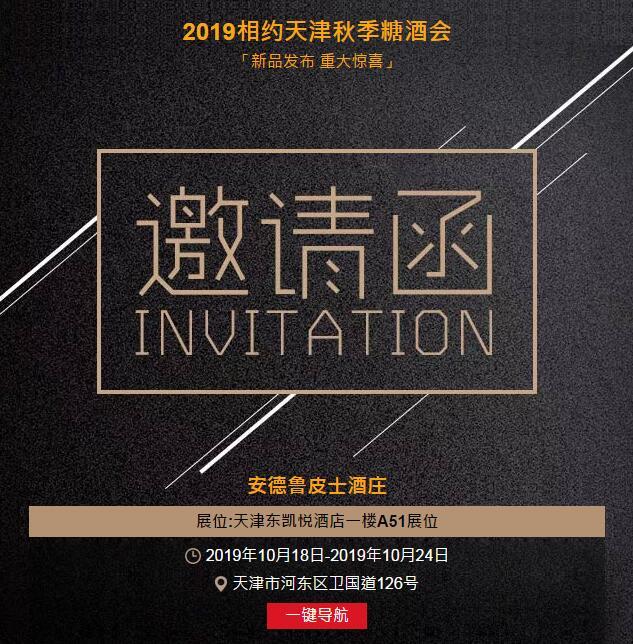 邀请函 | 安德鲁皮士酒庄邀您一同参与2019天津秋季糖酒会