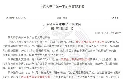 西安某公司以投资葡萄园进行非法集资诈骗