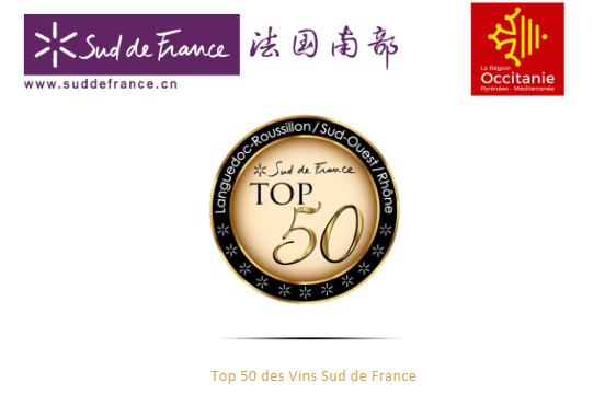 2019年法国南部最佳50葡萄酒评选大赛开始报名