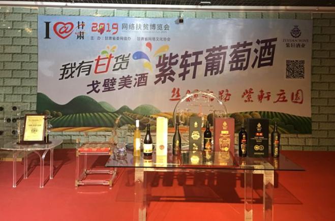 嘉峪关紫轩葡萄酒庄园网络直播销售日前开始了