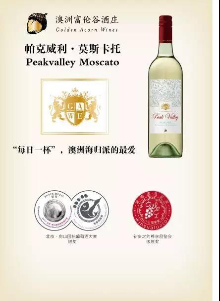 APEC澳洲唯一酒庄合作伙伴—澳大利亚富伦谷酒庄 | 11.9-11 Interwin