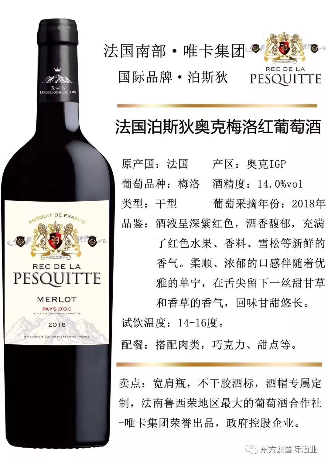 东方龙国际酒业再次参展Interwine | 进口葡萄酒品牌专业运营商
