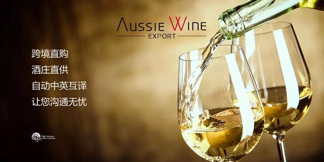 澳洲酒庄展团来袭, 澳洲红酒出口网携10多家澳洲酒庄空降广州  | 11.9-11 Interwine