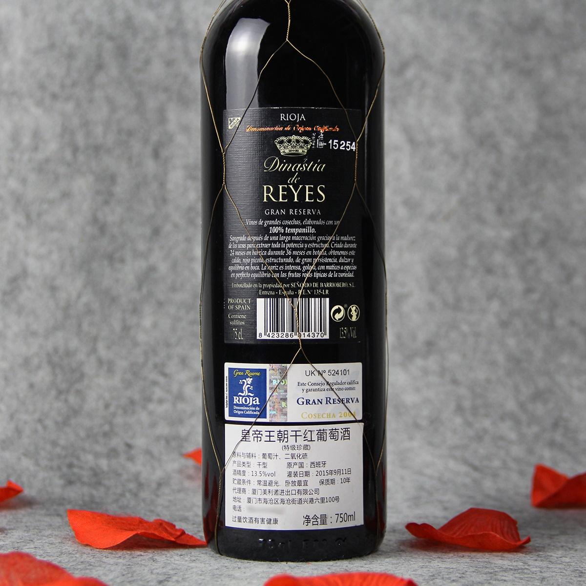 皇帝王朝特级陈年酒珍藏版2004
