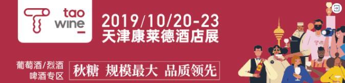 秋糖 | 最大葡萄酒展TaoWine天津康莱德酒店展必备观展攻略