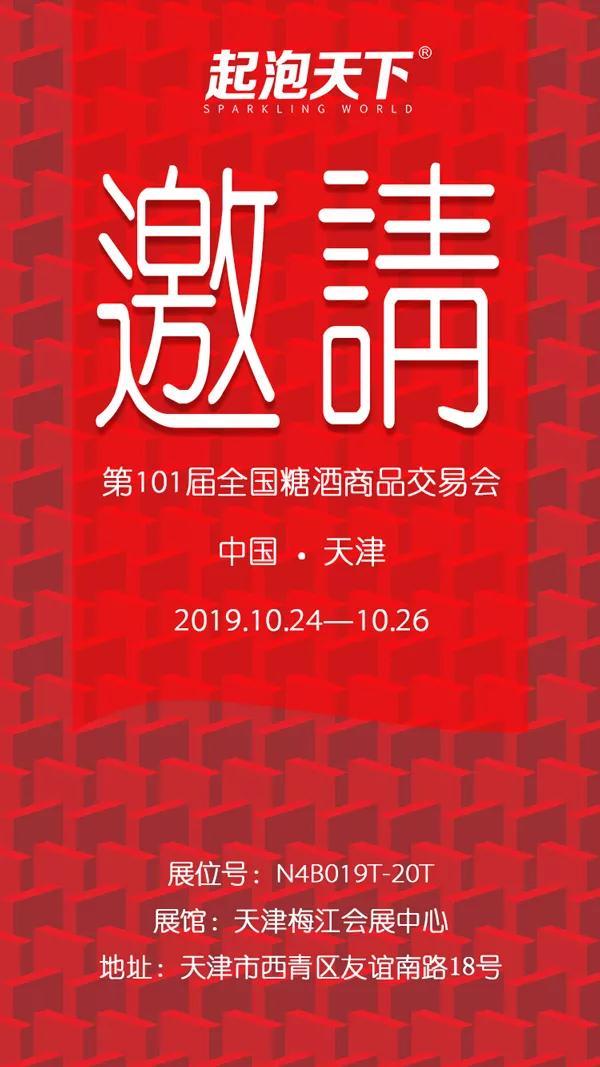 2019天津秋季糖酒会 诚邀您来