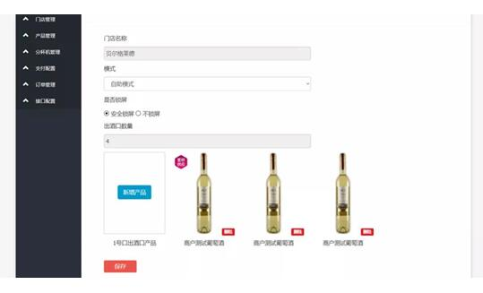 葡萄酒零售的制胜之道——爱杯一站式葡萄酒体验场景