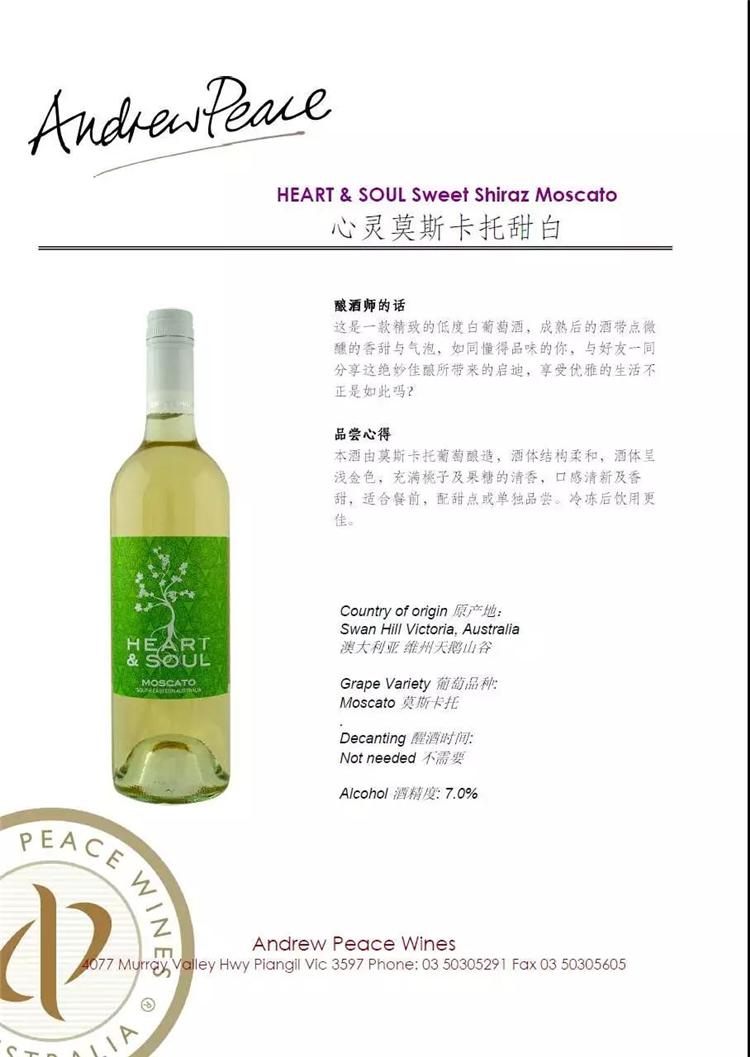 安德鲁皮士酒庄 | Heart&Soul 心灵系列