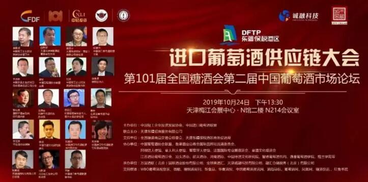 中国进口酒板块的保税区矩阵航母-中国保税区进口酒供应基地联盟