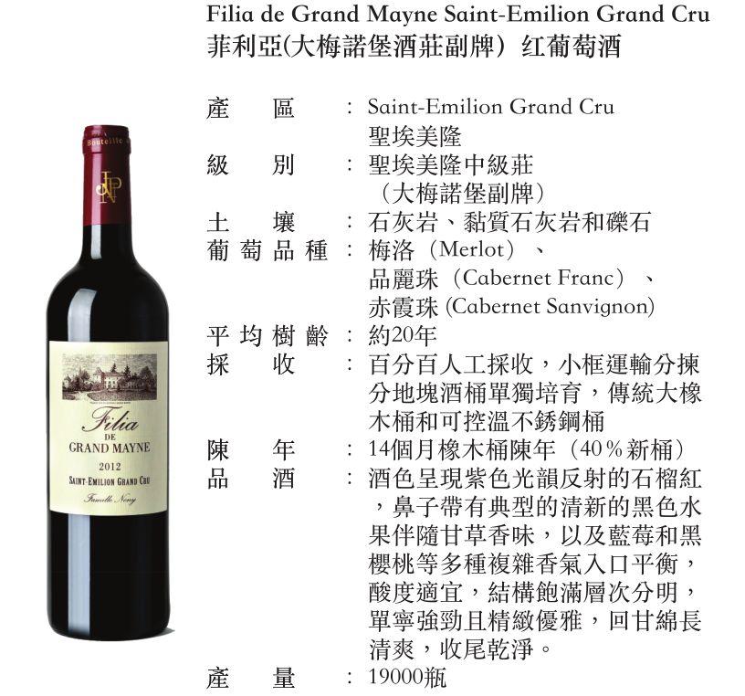 """右岸列级名庄-大梅诺堡酒庄邀您来23届(中国)国际名酒展感受""""醉""""美!"""
