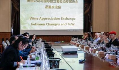 国际独立葡萄酒专家协会考察团到访考察张裕葡萄酒公司