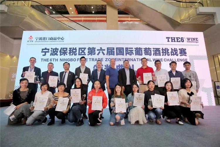 第六届宁波保税区国际葡萄酒挑战赛落幕,47款酒收获大奖(附表格)