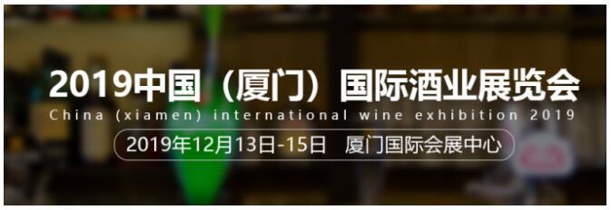 2019厦门国际酒业博览会八大亮点引爆福建酒圈