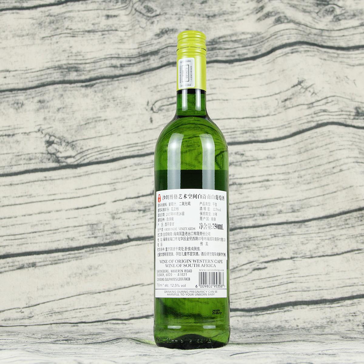 南非西开普沙朗博格酒庄艺术空间白诗南干白葡萄酒