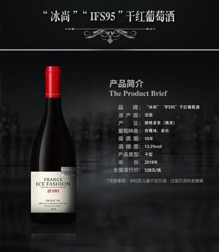 """中粮名庄荟推出""""法国冰尚""""干红葡萄酒"""