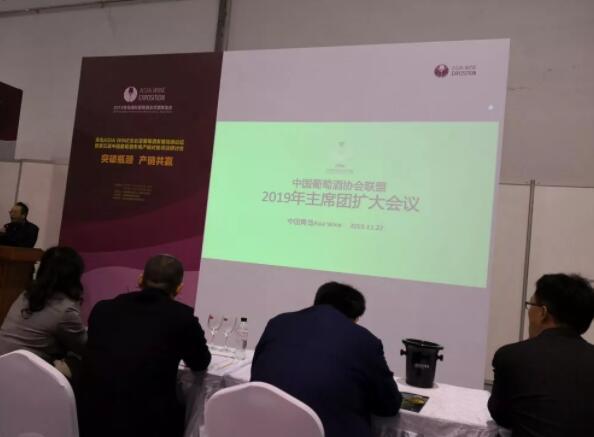 中国葡萄酒协会联盟2019年度主席团扩大会议在青岛举行
