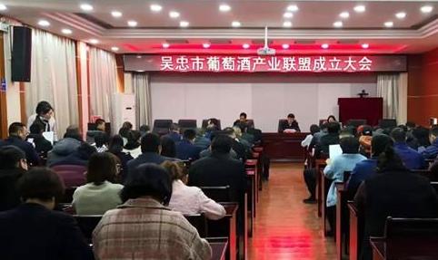 吴忠市葡萄酒产业联盟正式成立