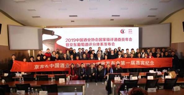 2019中国酒业协会国家级评酒委员年会日前举行