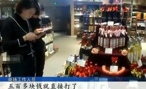 手推车撞碎红酒,商场工作人员提出一人承担一半