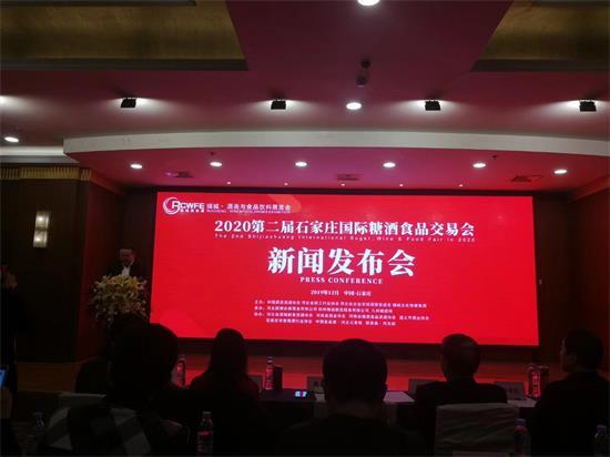 第二届中国(石家庄)国际糖酒食品交易会将在明年5月举办