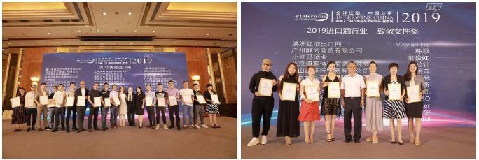 Interwine Beijing 2020 | 北方规格至高的世界精品酒获奖酒盛典5月15-16日重磅来袭!