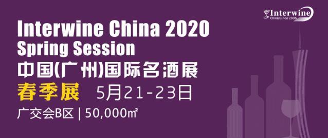 2020年5月21-23日盛大启幕 | Interwine邀您共赴第24届国际美酒盛会