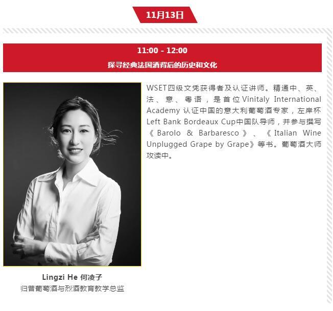 请查收 | WSET@ProWine China 2019大师班日程详情