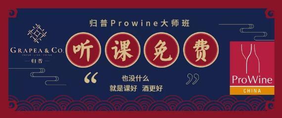 ProWine China 2019 归普展台大师班终极版