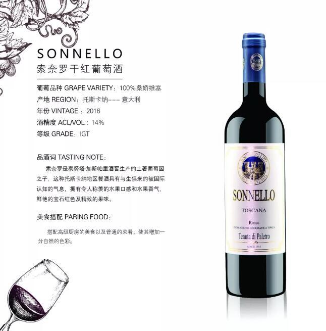 100%桑嬌維塞釀造的干紅葡萄酒——索奈羅,獨一無二的風味