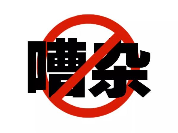 """春糖酒店展3.0,将对这些说""""不""""!"""