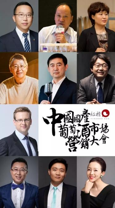 """1月18日""""中国国产葡萄酒市场营销大会+品鉴""""等你来!"""