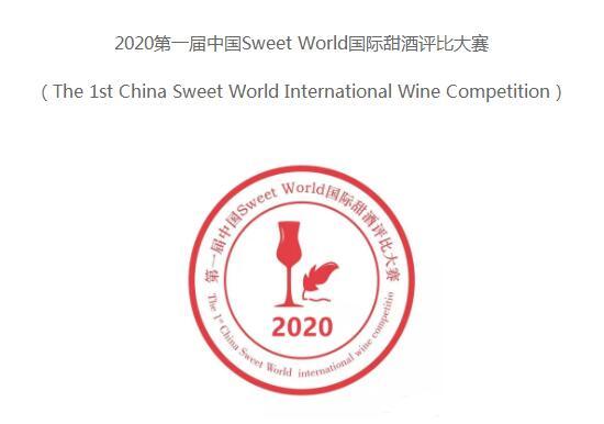 第一届中国Sweet World国际甜酒评比大赛规则公布