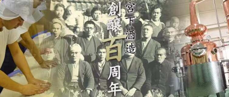 钏盟国际贸易-日本宫下酒造清酒 极致的水与米酿制的冈山名酒