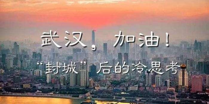 """武汉""""封城""""14天,当地酒商等待解封信号"""
