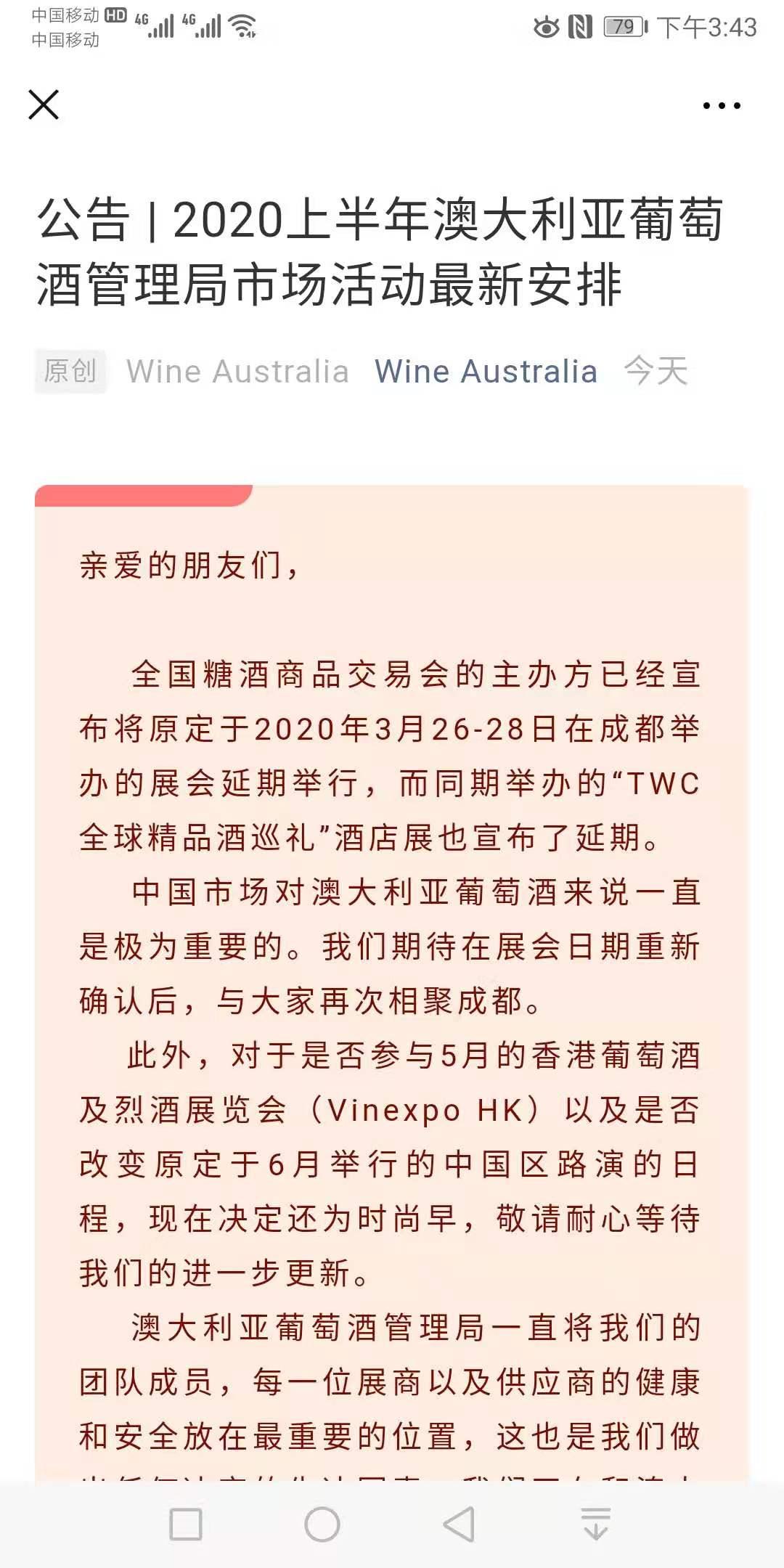 """春糖延期后续反映 澳大利亚葡萄酒管理局""""TWC全球精品酒巡礼""""相继延期"""