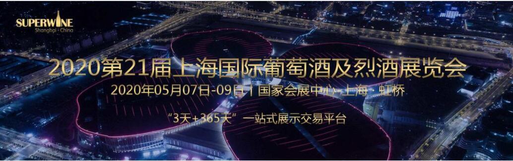 第21届上海国际葡萄酒及烈酒展览会(SUPERWINE)延期举办